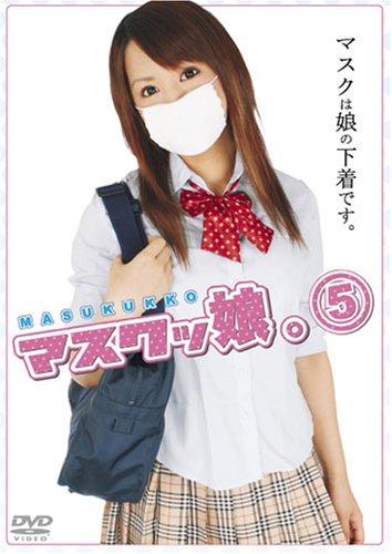 マスクッ娘。5 [DVD]
