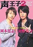 声王子2 Voice of Prince Special
