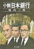 小説日本銀行 (角川文庫 し 4-1)