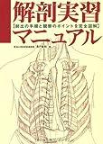解剖実習マニュアル