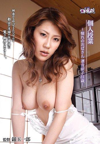 個人授業 凛音涼子  UURU-11 [DVD]