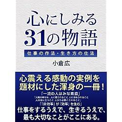 心にしみる31の物語 仕事の作法・生き方の仕法 [Kindle版]