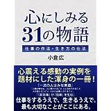 Amazon.co.jp: 心にしみる31の物語 仕事の作法・生き方の仕法 eBook: 小倉 広: Kindleストア