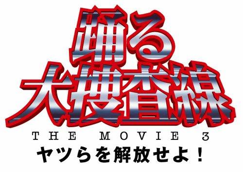 踊る大捜査線 THE MOVIE 3 カエル急便おまとめパック 【初回限定生産】 [DVD]
