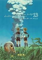 荒川アンダー ザ ブリッジ(13) (ヤングガンガンコミックス)