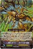 【ヴァンガード】 大いなる銀狼 ガルモール (RRR仕様) [ TD05/001] /