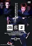 �ӂ��Ƃ���Ղ̌� Vol.2 [DVD]