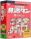 SUPER具満タン 06 ブライダル・ウーマンズライフ編