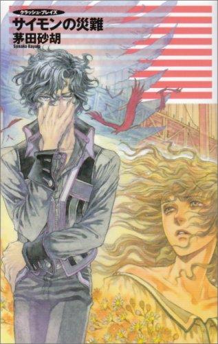 サイモンの災難 (C・NovelsFantasia か 1-48 クラッシュ・ブレイズ)