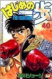 はじめの一歩(40) (講談社コミックス―Shonen magazine comics (2475巻))