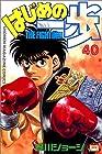 はじめの一歩 第40巻 1997年11月14日発売