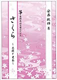 箏曲 楽譜 安藤 政輝 著 箏基礎奏法学習のための さくら 主題と変奏 五線譜付 (送料など込)