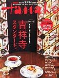 Hanako (ハナコ) 2013年 3/14号 [雑誌]