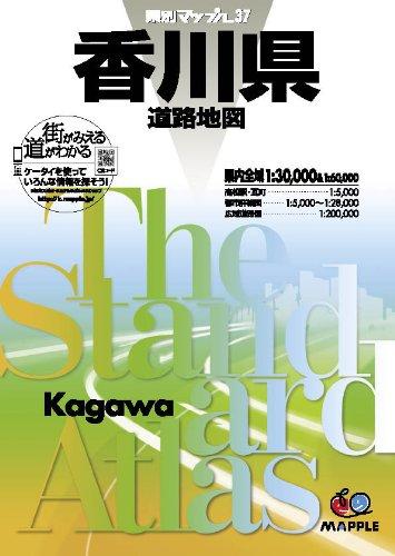 県別マップル香川県道路地図