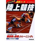 図解コーチ 陸上競技―トラック&フィールド (スポーツシリーズ)