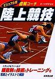 図解コーチ 陸上競技—トラック&フィールド (スポーツシリーズ)