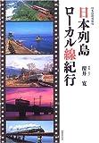 日本の鉄道紀行 日本列島ローカル線紀行