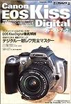 Canon EOS Kiss Digitalファーストブック―あなたのEOS Kiss Digitalを全面サポート!! (Impress mook)