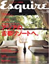 Esquire (エスクァイア) 日本版 2005年 08月号