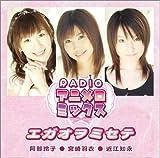 エガオヲミセテ(DVD付)