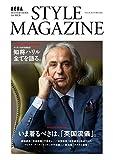 AERA STYLE MAGAZINE (アエラスタイルマガジン) 2015年 9/22号 [雑誌]