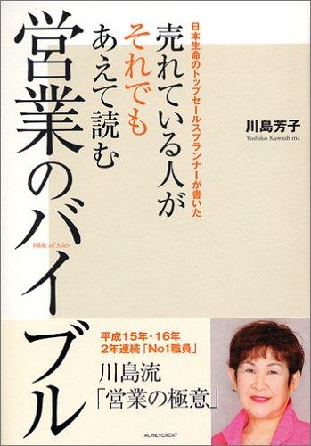 売れている人がそれでもあえて読む営業のバイブル―日本生命のトップセールスプランナーが書いた