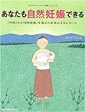 あなたも自然妊娠できる―「不妊」から「自然妊娠」を遂げた女性たちのレポート (あんどうよしみの「医塾」シリーズ)