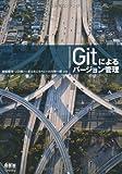 Gitによるバージョン管理 [単行本(ソフトカバー)] / 岩松 信洋, 上川 純一, まえだこうへい, 小川 伸一郎 (著); オーム社 (刊)