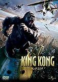 キング・コング(2005) 【プレミアム・ベスト・コレクション1800円】 [DVD]