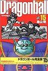 ドラゴンボール 完全版 第15巻 2003年07月04日発売
