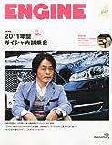 ENGINE (エンジン) 2011年 04月号 [雑誌]