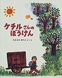 ケチルさんのぼうけん (フレーベル館の新秀作絵本 (8))
