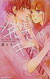 発恋にキス / 藤もも のシリーズ情報を見る