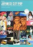 ジャパニーズ・シティ・ポップ ─ ディスク・ガイド・シリーズ