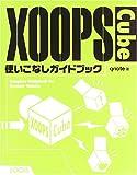 XOOPS Cube使いこなしガイドブック