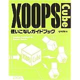 XOOPS Cube�g�����Ȃ��K�C�h�u�b�Nqnote�ɂ��