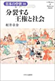 分裂する王権と社会 (日本の中世)