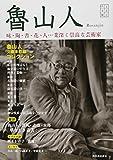 魯山人: 文芸の本棚 味・陶・書・花・人…業深く崇高な芸術家
