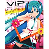 VIP -Vocaloid Important Producer -ボーカロイドMV制作テクニック