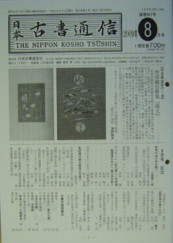 Japón antiguo comunicación 74 (8)