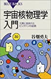 宇宙核物理学入門―元素に刻まれたビッグバンの証拠 (ブルーバックス)