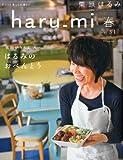 栗原はるみ haru_mi (ハルミ) 2014年 04月号 [雑誌]