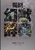 図説 幻獣辞典