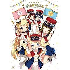 """原悠衣画集""""Parade"""" (まんがタイムKRコミックス)"""
