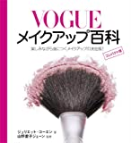 VOGUE メイクアップ百科  コンパクト版 (GAIA BOOKS)