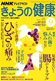 NHK きょうの健康 2007年 09月号 [雑誌]