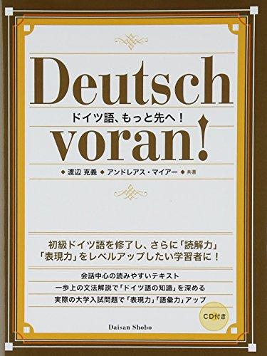 ドイツ語、もっと先へ!