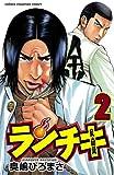 ランチキ 2 (少年チャンピオン・コミックス)