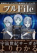 機動戦士ガンダムZZ/UC「プル」メインの書籍が27日発売