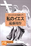 私のイエス—日本人のための聖書入門 (ノン・ポシェット)